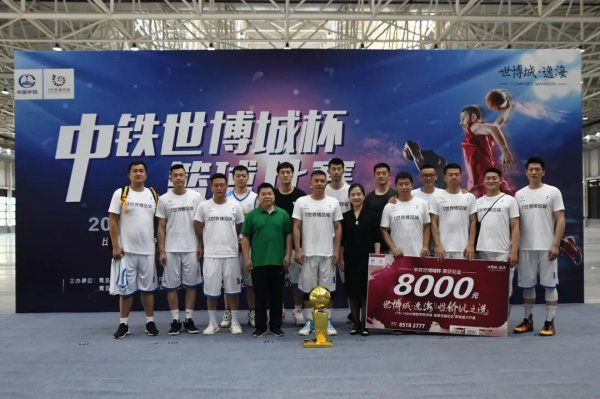 "Who will compete with others? China Railway World Expo City basketball team won the ""2020 China Railway World Expo City Cup"" in Qingdao West Coast New Area"